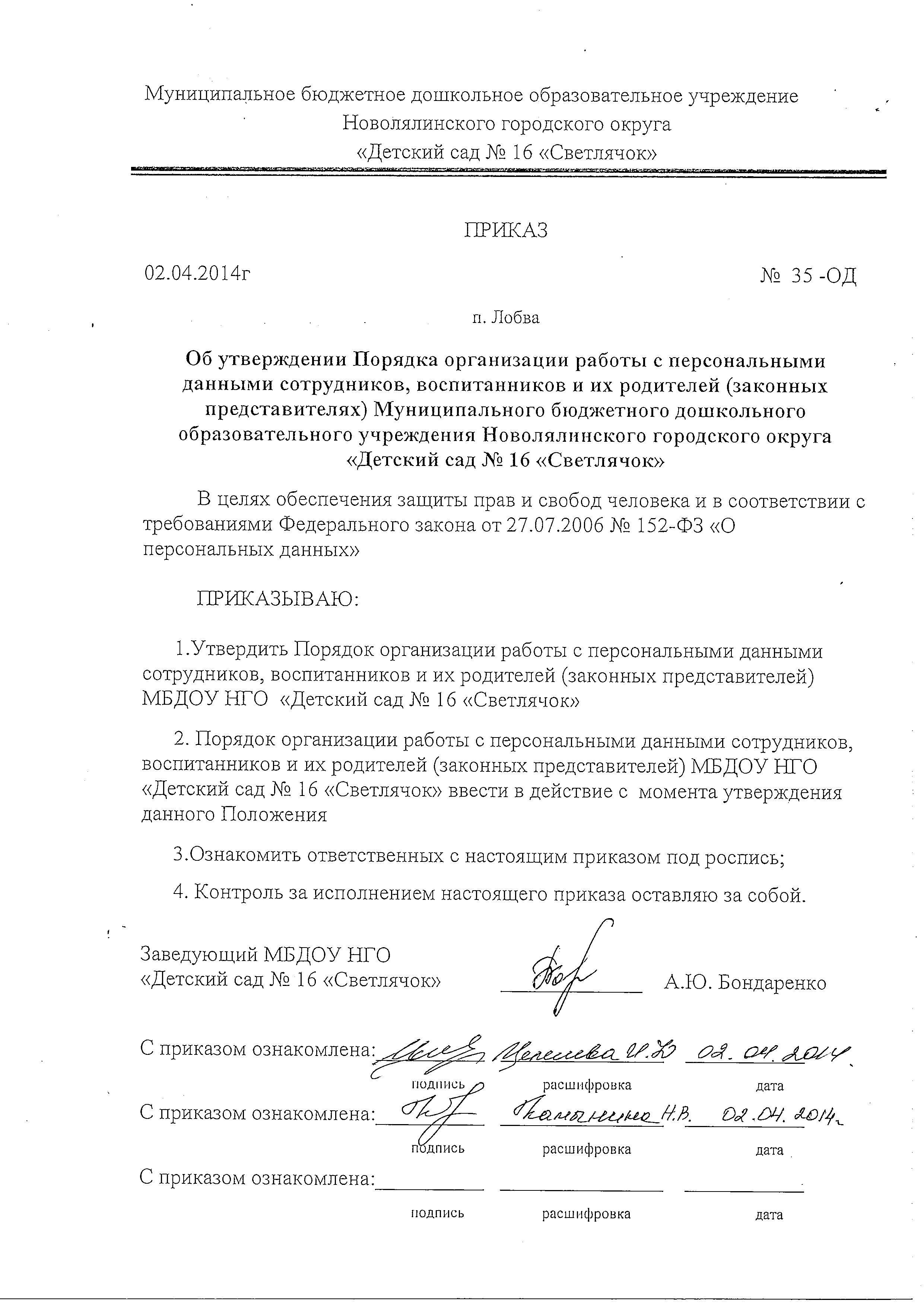 бланк приказ о зачислении в штат